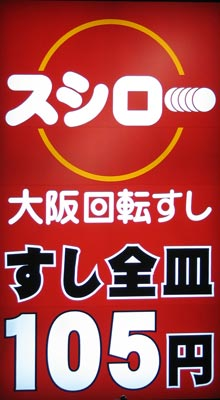 0407-Sushiro2