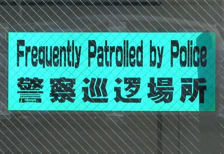Policesign